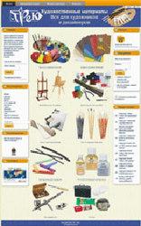 Artmaterials - материалы для дизайнеров