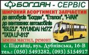 Реалізація запчастин до автобусів Богдан,  Іван,  Еталон.