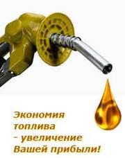 Экономия топлива на 10-30 %! Узнайте способ!