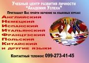 Курсы  Английский язык для гостиниц и ресторанов в Кировограде