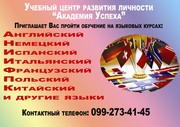 Курсы  Английский язык в Кировограде. Обучение в группе или  индивидуально