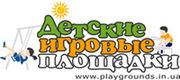 Детские игровые лабиринты от 15 000 грн.