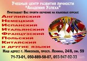 !!!Курсы  Английский язык для гостиниц и ресторанов в Кировограде.