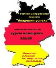 Курсы  Немецкий язык в Кировограде  для взрослых