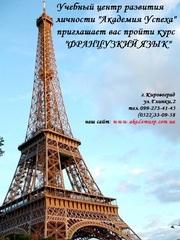 Курсы  Французский язык для детей,  школьников средних и старших классо