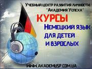 !Курсы  Немецкий язык в Кировограде  для взрослых.!