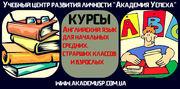 Курсы  Английский язык в Кировограде. Обучение в группе или  индивидуа