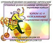 Курсы 1С Бухгалтерия (8.2. новейшая версия) в Кировограде.