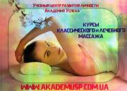 ДНЕВНАЯ ГРУППА! 29 октября 2012 года начало курса