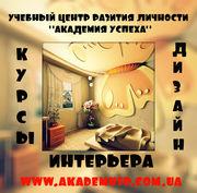 Курсы дизайна интерьера в Кировограде.