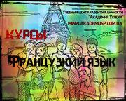 Курсы  Французский язык в Кировограде  для детей,  школьников