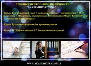 Курсы бухгалтеров в Кировограде. Бухгалтерский учет,  налогообложение,