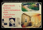 Курсы дизайна в Кировограде. Дизайн интерьера,  ландшафта,  полиграфии.