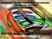 Курсы  живописи в Кировограде. Рисунок.  Основы и техники.