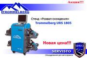 Стенд контроля углов установки колес TROMMELBERG URS1805