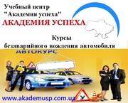 Восстановление навыков,  повышение мастерства. Вождение в Кировограде.