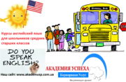 Курсы  Английский язык  школьников средних и старших классов
