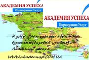 !Курсы  Французский язык в Кировограде  для взрослых.!