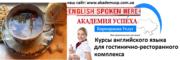 Курсы  Английский язык для гостиниц и ресторанов в Кировограде.