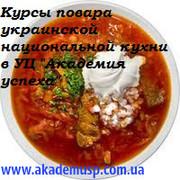Курсы Поваров (Базовый уровень,  Украинская  кухня)  от  Академии  успе