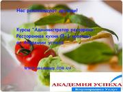 Курсы Администраторов ресторана (3-й уровень: Ресторанная кухня) от Ак