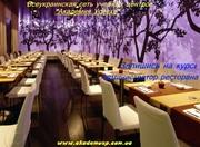 Курсы Администратора Ресторана (2-й уровень: Ресторанный сервис) от Ак