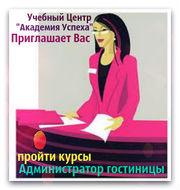 Курсы Администратора гостиницы (Базовый уровень) от Академии успеха.