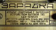 ПРОДАМ аппарат сварочный с зарядным устройством бытовой АДЗ-101УХЛ4.