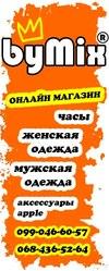 женская одежда,  часы,  аксессуары Кировоград