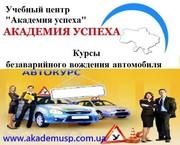 курсы вождения от УЦ Академия Успеха