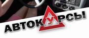 Автокурсы «Академия успеха» по безаварийному вождению автомобиля