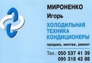 Ремонт и монтаж холодильников и кондиционеров в Кировограде.
