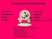 Айкидо в Кировограде для взрослых и детей