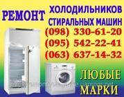 Ремонт холодильника Кировоград. Вызов мастера для ремонта