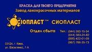 ХС-710 ХС710 ХС-710 ХС 710+ Эмаль ХС-710+ эмаль ХС-710- краска ХС710+