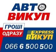 Автовыкуп Кировоград