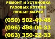 Ремонт газового котла Кировоград. Мастер по ремонту газового котла