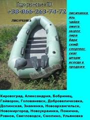 Лодка надувная лисичанка - стриж зорька чайка язь байкал и лодки пвх