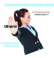 Пластикові карти,  Кіровоград. Друк,  виробництво. Від 1, 20 грн