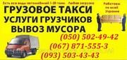 Вывоз строительного мусора Кировоград. Вывоз мусор в Кировограде.