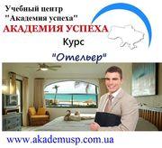 Курс Отельер в Кропивницком проводит Академия Успеха