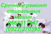 Срочный ремонт стиральных машин, посудомоек, в Кировограде.Номер Св.1208