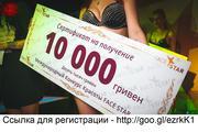 Выиграйте 10 000 гривен. Участие - БЕСПЛАТНО