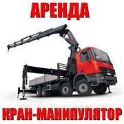 Заказ Кран манипулятор в Кировограде,  услуги манипулятора в Кировоград