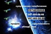 комплекти будь-якого супутникового обладнання недорого