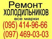 Услуги по ремонту холодильников Кировоград
