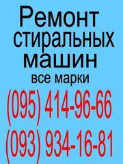 Быстрый и профессиональный ремонт стиральных машин Кировоград