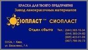 ЭмальЭП-773 С эмальЭП+773-ч:эмальЭП-773& Эмаль ХС-119 ХС-119Эмаль  пре
