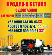 Купить бетон Кировоград,  цена,  с доставкой в Кировограде