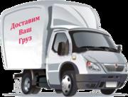 Автоуслуги ГАЗель тент Кировоград